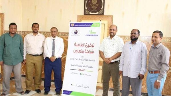 اتفاقية لتقديم الخدمات الطبية بمجال طب العيون في حضرموت
