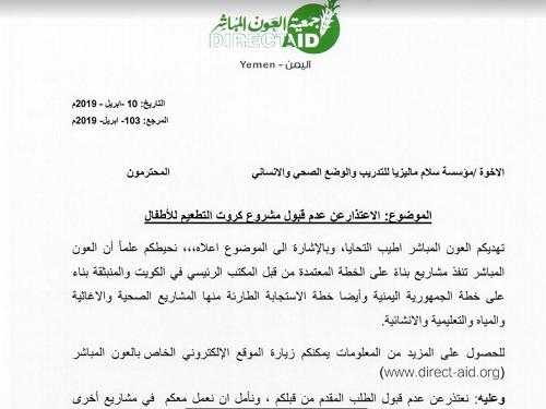 بالوثائق جمعية العون تتنصل عن مسؤوليتها الإنسانية في اليمن